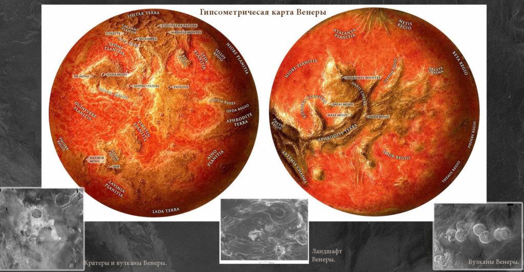 НАСА смогли составить карту Венеры