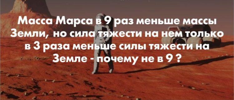 Тяготение Марса относительно Земли