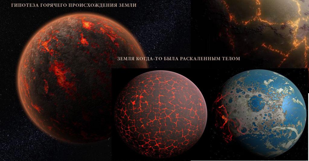 Молодая планета Земля была раскаленным телом