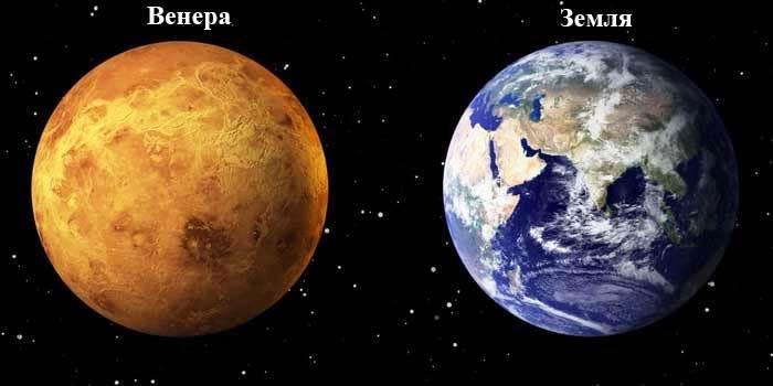 Венера и Земля.
